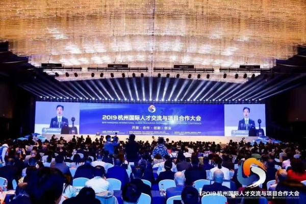 1.2019杭州国际人才交流与项目合作大会现场