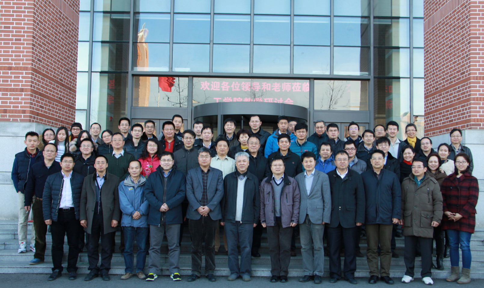 10工学院第四次教学研讨会与会人员合影