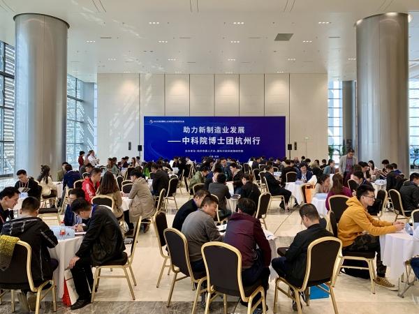 3.助力新制造业发展中科院博士团杭州行活动现场
