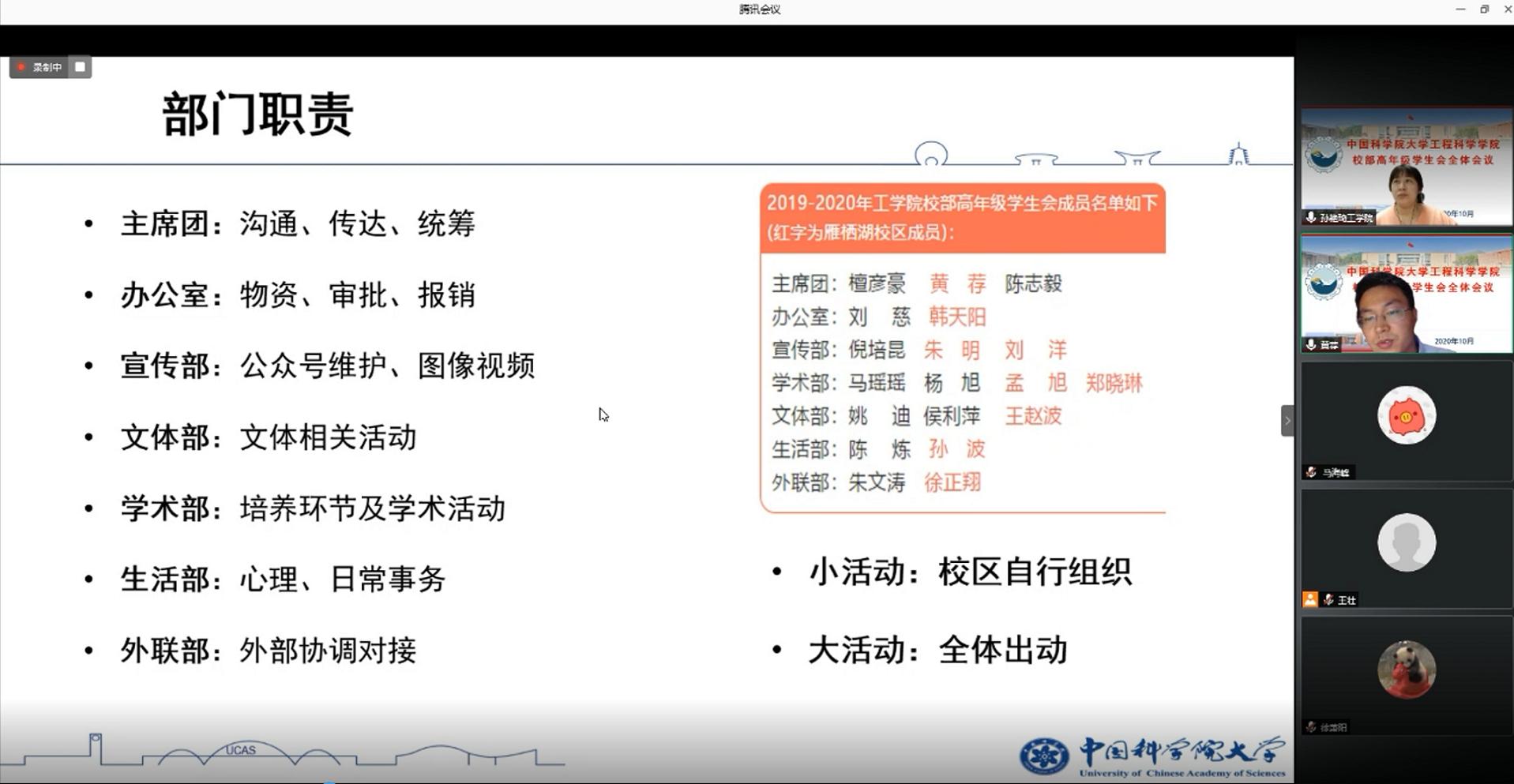 图2黄荐主席对学生会各部门职责进行具体说明