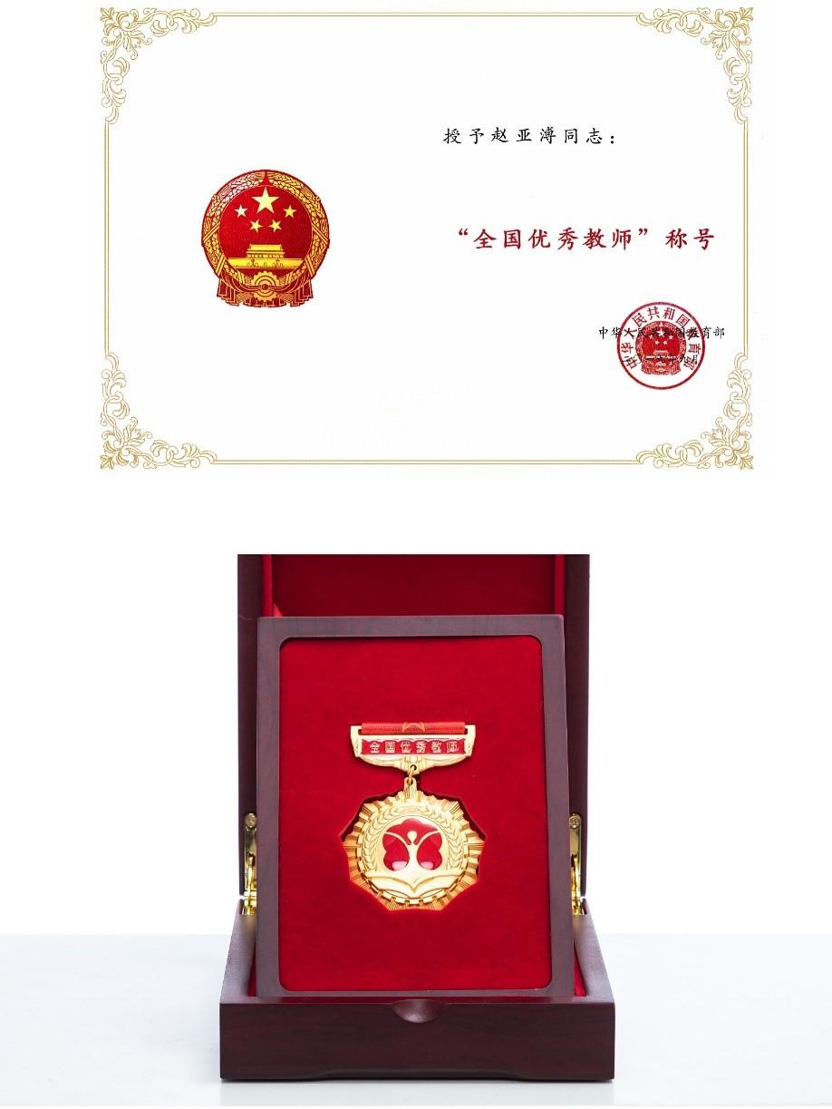 201911赵亚溥老师获全国优秀教师2