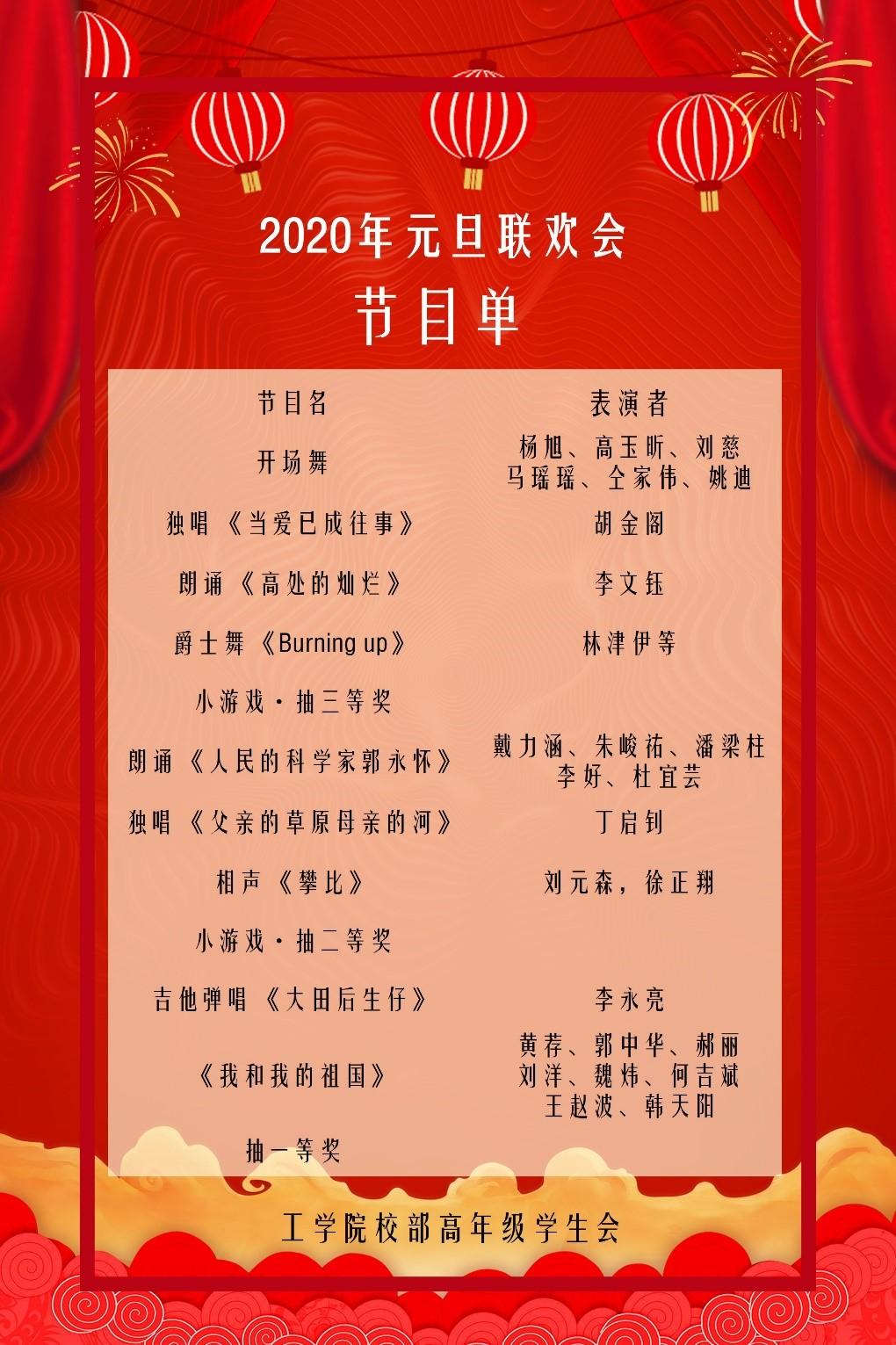 202001工学院工韵华章元旦联欢晚会01