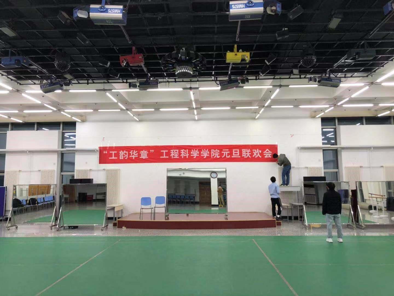 202001工学院工韵华章元旦联欢晚会19