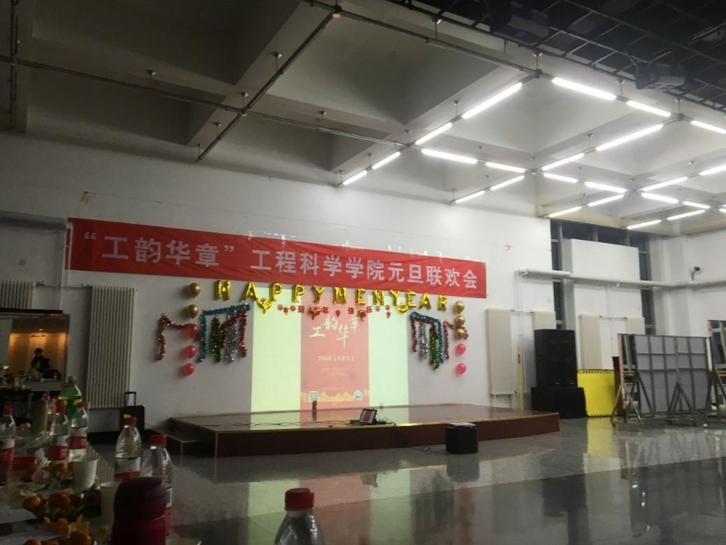 202001工学院工韵华章元旦联欢晚会21